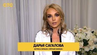 Актрисы сериала о секретах стюардесс | Улетный экипаж