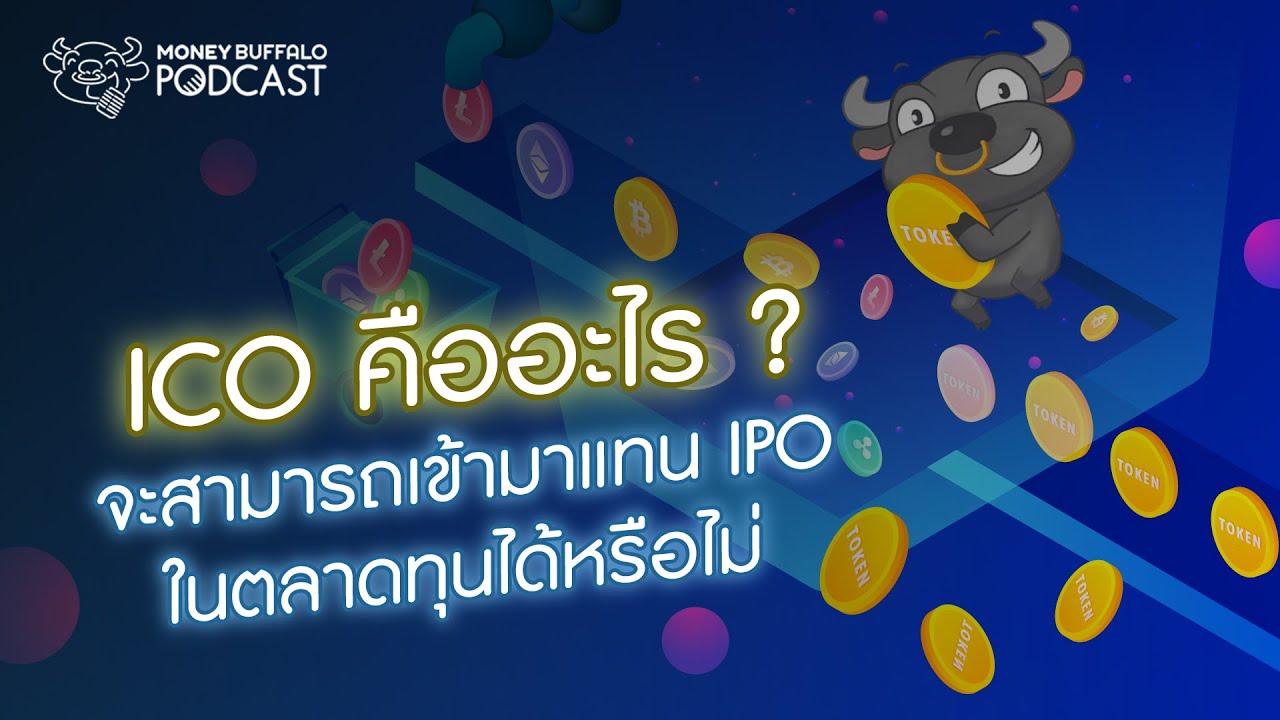 ICO คืออะไร ? จะสามารถเข้ามาแทน IPO ในตลาดทุนได้หรือไม่   Money Buffalo Podcast EP96