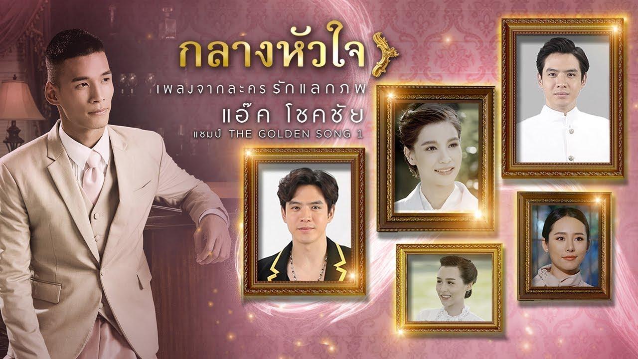 กลางหัวใจ【OFFICIAL MV】เพลงประกอบละคร  รักแลกภพ