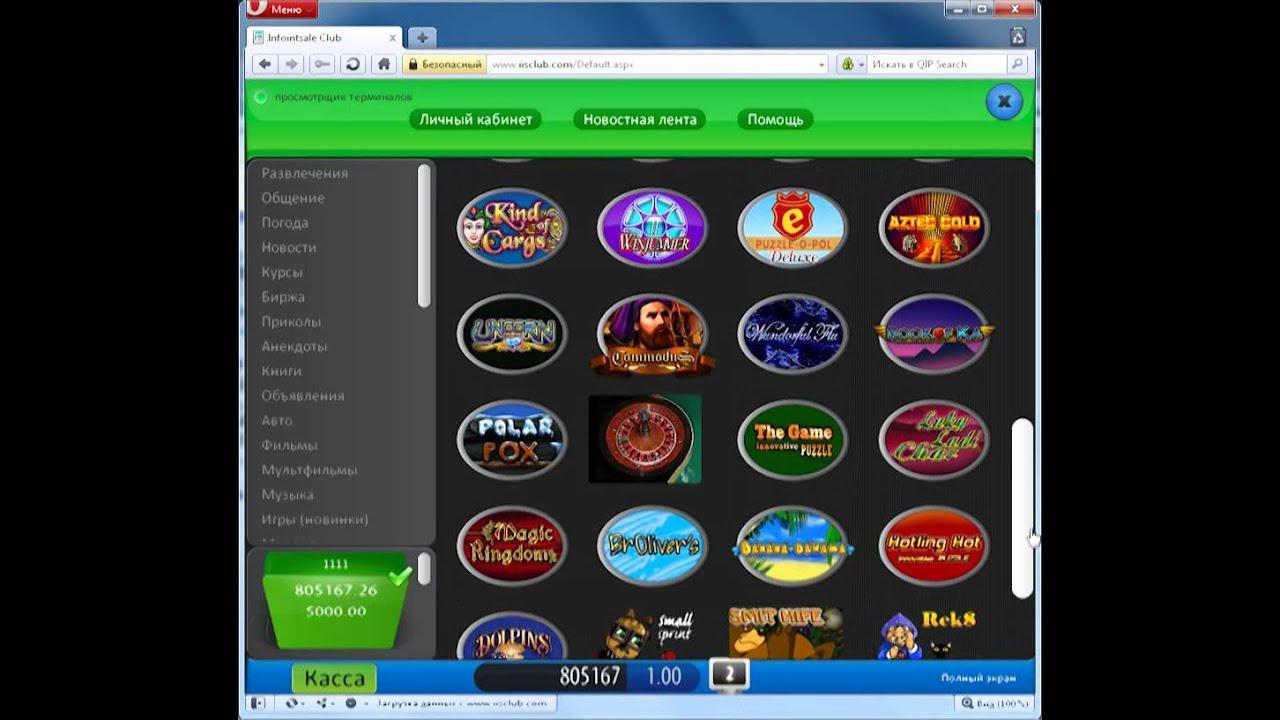 Infointsale игровые автоматы работа в интернете в казино рулетка