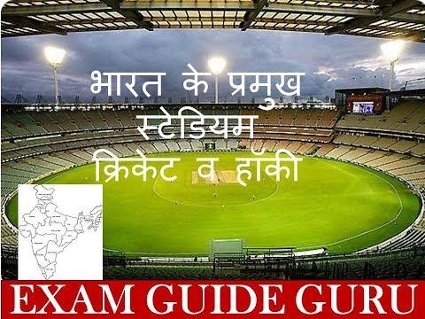 Stadium in India (भारत के क्रिकेट व हॉकी स्टेडियम  ) with map