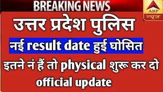 Up police result 2019 !! इस दिन आएगा रिजल्ट आ गई ऑफिशल नोटिफिकेशन जल्दी देखे पूरा वीडियो।