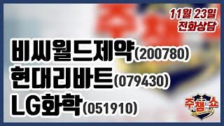 [주식챔피언쇼] 11월 23일 방송 - 비씨월드제약, …