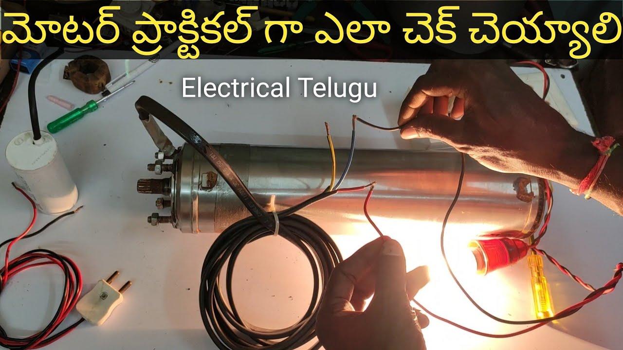 మోటర్ ప్రాక్టికల్ గా ఎలా చెక్ చెయ్యాలి,how to check motor, Electrical Telugu