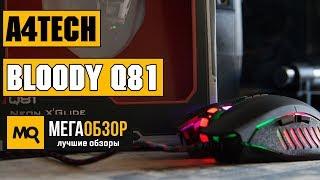 a4Tech Bloody Q81 - Обзор игровой мышки с подсветкой
