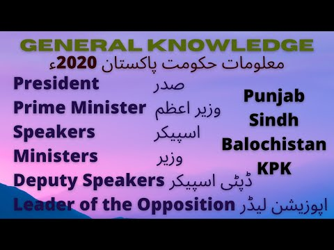 Information About Government Of Pakistan | October 2020 | General Knowledge | Earth Of Knowledge