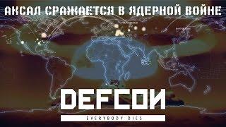 DEFCON - Аксал сражается в ЯДЕРНОЙ ВОЙНЕ