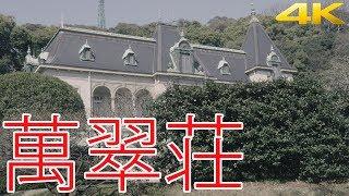 松山のフランス風邸宅・萬翠荘[4K]
