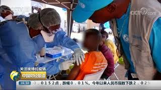 [中国财经报道]关注埃博拉疫情 两种试验性新药可提升患者存活率  CCTV财经