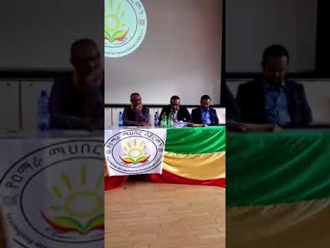 Frankfurt Amhara Meeting Aug 5 2017