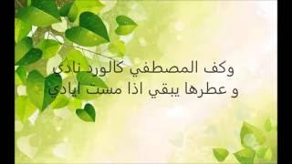 قمر سيدنا النبى بدون موسيقى ، مصطفى عاطف ، بالكلمات