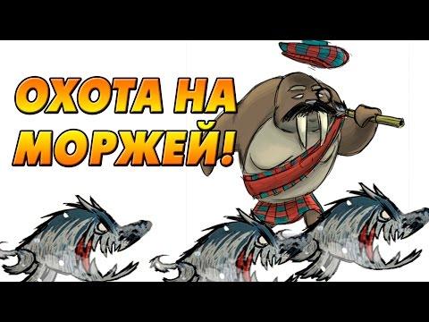 Don't Starve Together (SOLO) #26 - Охота на моржей!