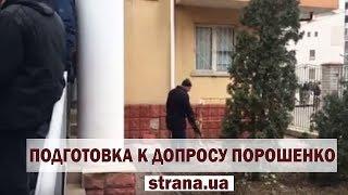 Перед допросом Порошенко саперы проверяют территорию суда на взрывчатку | Страна.ua