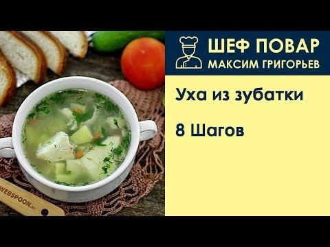 В мультиварке суп из зубатки