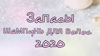 Запасы моих ШАМПУНЕЙ ДЛЯ ВОЛОС 2020