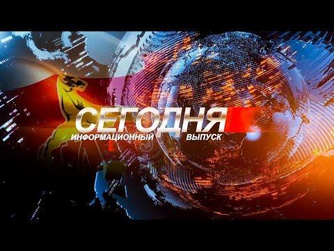 Информационный выпуск «Сегодня» с Ириной Джиоевой. 07.04.2020.