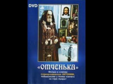 Отченька (2005)☦