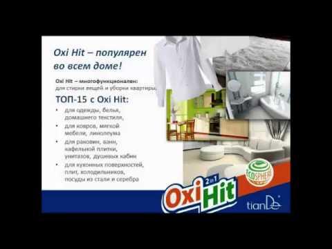 Универсальный кислородный отбеливатель пятновыводитель ТианДе Окси Хит TianDe Oxi Hit