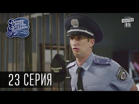 Однажды под Полтавой / Одного разу під Полтавою - 2 сезон, 23 серия   Молодежная комедия