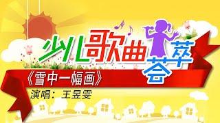 [音乐快递]《雪中一幅画》 演唱:王昱雯|CCTV少儿