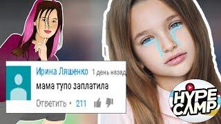 10 летнюю девочку довели комментариями ЛИЗА АНОХИНА - Открой глаза