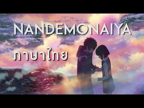 RADWIMPS - Nandemonaiya [ภาษาไทย] [君の名は。/Your Name] (AstroMotion Cover)