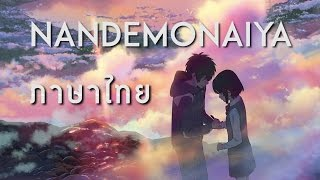RADWIMPS - Nandemonaiya [ภาษาไทย] [君の名は。/Your Name] (AstroMotion Cover)