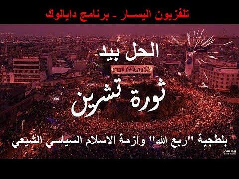 بلطجية -ربع الله - وازمة الاسلام السياسي الشيعي في العراق