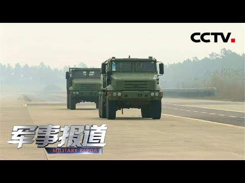 《军事报道》 记者在战位 探访陆军特种车辆装备试验场 20190506   CCTV军事