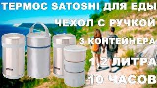 термос Satoshi 1,2 литра с контейнерами для еды (видео обзор)