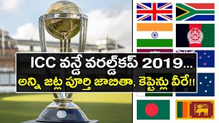 ICC Cricket World Cup 2019 : All Teams Squads For World Cup || Oneindia Telugu