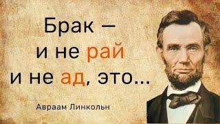 Цитаты Авраама Линкольна. Мудрые слова и афоризмы