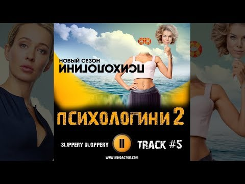 Сериал ПСИХОЛОГИНИ 2 сезон музыка OST #5 Slippery sloppery Анна Старшенбаум