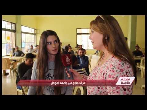 فرقد ملكو في جامعة الموصل