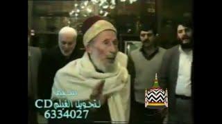 حضرة مع سيدي الشيخ عبد الرحمن الشاغوري رضي الله تبارك وتعالى عنه مع سيدي الأستاذ منير العقلة