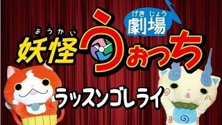 【妖怪うぉっち劇場】ジバニャンとコマさんでラッスンゴレライ(CC字幕付き) thumbnail