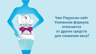 Вопрос 13 Чем Редуксин лайт Усиленная формула отличается от других средств для снижения веса