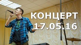 Полный сольный концерт в 4-й школе (17.05.16)