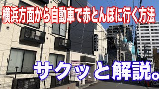 横浜方面から自動車で行く場合のもっとも簡単なルート紹介