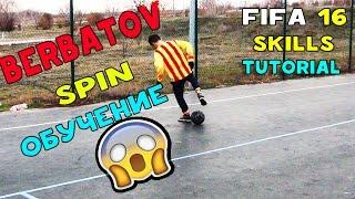 Berbatov Spin 2016 ● Обучение | Футбольные финты Обучение