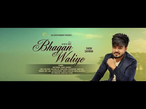 || BHAGHAN WALIYE || SHOBI SARWAN || OFFICIAL VIDEO 2017 || ASE ENTERTAINMENT ||
