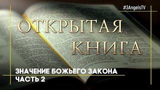 Значение Божьего Закона Часть 2 1169 Открытая Книга
