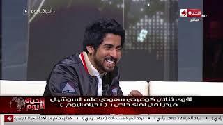 الحياة اليوم - حمد يحكي عن الصدفة التي جمعته بعزازي وكيف بدأت قصة أقوى ثنائي كوميدي سعودي