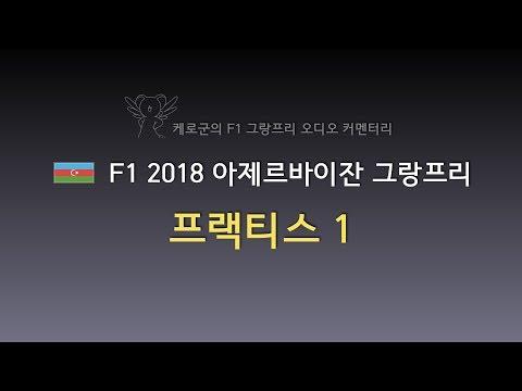 [ 케로군의 F1 오디오 커멘터리 ] 2018 R04 AZE - P1 ( AUDIO ONLY )