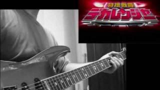特捜戦隊デカレンジャーのOPと一緒にギターを弾いてみました。 I play...