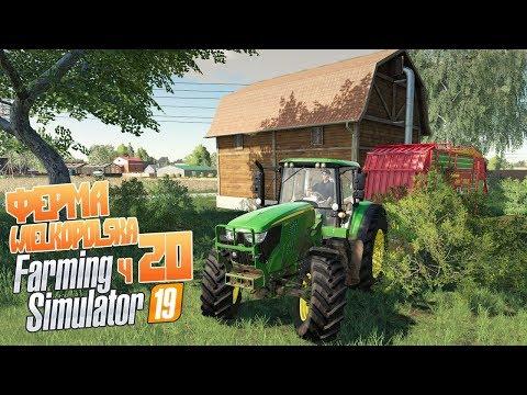 Farming Simulator 19 - ч20 Заказал новый сарай. Почем строительство?