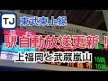 【東武東上線駅自動放送更新!】上福岡駅と武蔵嵐山駅