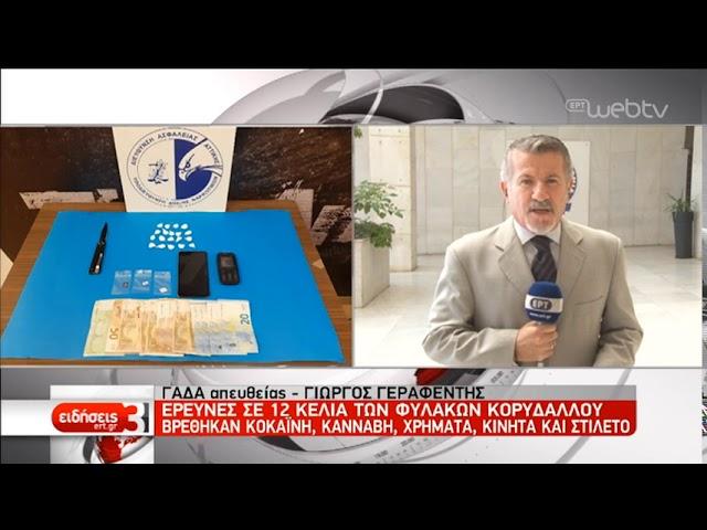 <span class='as_h2'><a href='https://webtv.eklogika.gr/epicheirisi-tis-astynomias-stis-fylakes-korydalloy-gia-narkotika-kai-opla-17-09-2019-ert' target='_blank' title='Επιχείρηση της αστυνομίας στις φυλακές Κορυδαλλού για ναρκωτικά και όπλα | 17/09/2019 | ΕΡΤ'>Επιχείρηση της αστυνομίας στις φυλακές Κορυδαλλού για ναρκωτικά και όπλα | 17/09/2019 | ΕΡΤ</a></span>