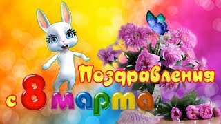 Поздравления с  8 марта! Пусть все цветы для Вас цветут! Пусть будет жизнь полна любовью!