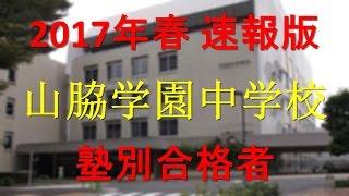 山脇学園中学校 2017年春速報 塾別合格者